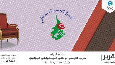 """Photo of خدام الدولة """"حزب التجمع الوطني الديمقراطي الجزائري"""" رؤية سيسيوإعلامية"""
