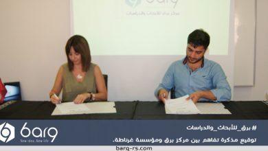 Photo of توقيع مذكرة تفاهم بين مركز برق والمؤسسة الأوروبية العربية للدراسات العليا بغرناطة