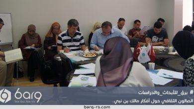 Photo of الصالون الثقافي حول أفكار مالك بن نبي