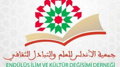 Photo of جمعية الأندلس للعلم والتبادل الثقافي