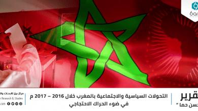 Photo of التحولات السياسية والاجتماعية بالمغرب خلال 2016-2017 في ضوء الحراك الاحتجاجي