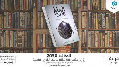 Photo of العالم 2030 رؤى استشرافية لعالم لم يعد أحادي القطبية