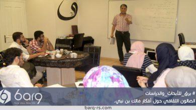 Photo of الجلسة الأولى للصالون الثقافي حول أفكار مالك بن نبي
