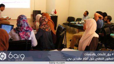 Photo of الجلسة الثانية للصالون الثقافي حول أفكار مالك بن نبي