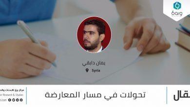 Photo of تحولات في مسار المعارضة