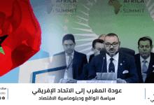 "Photo of عودة المغرب إلى الاتحاد الإفريقي"" سياسة الواقع ودبلوماسية الاقتصاد"""