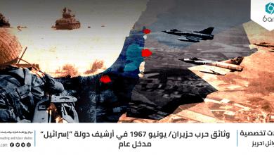 Photo of وثائق حرب حزيران/ يونيو 1967 في أرشيف دولة إسرائيل – مدخل عام