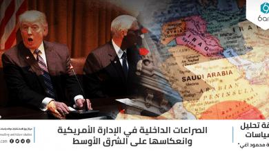 Photo of الصراعات الداخلية في الإدارة الأمريكية وانعكاسها على الشرق الأوسط