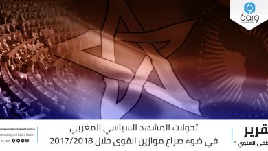 Photo of تحولات المشهد السياسي المغربي في ضوء صراع موازين القوى  خلال 2017/2018