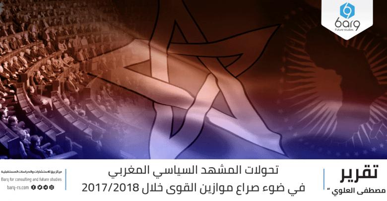 084e85731 تحولات المشهد السياسي المغربي في ضوء صراع موازين القوى خلال 2017/2018 – Barq