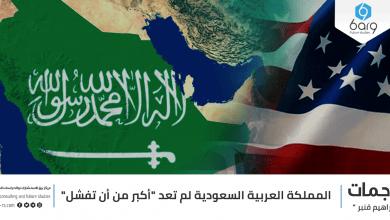 """Photo of المملكة العربية السعودية لم تعد """"أكبر من أن تفشل"""""""