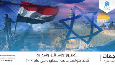 Photo of الأوربيون وإسرائيل وسورية، ثلاثة مواعيد عالية الخطورة في عام 2019
