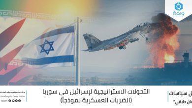 Photo of التحولات الاستراتيجية لإسرائيل في سوريا