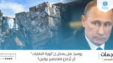 "Photo of روسيا، هل يمكن ل""ثورة النفايات"" أن تُزعزع فلاديمير بوتين؟"