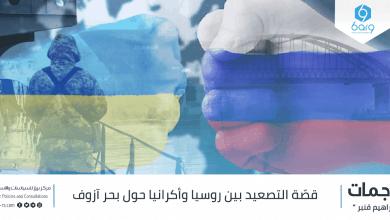 Photo of قصّة التصعيد بين روسيا وأكرانيا حول بحر آزوف
