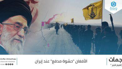 "Photo of الأفغان ""حشوة مدفع"" عند إيران"