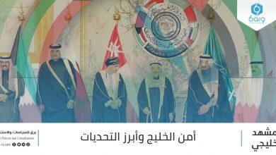 Photo of المشهد الخليجي: أمن الخليج وأبرز التحديات