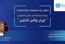 """Photo of ورشة مختصة في صناعة السياسات """"إيران وأمن الخليج"""""""