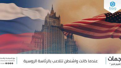 Photo of عندما كانت واشنطن تتلاعب بالرئاسة الروسية