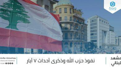 Photo of المشهد اللبناني: نفوذ حزب الله وذكرى أحداث 7 أيار