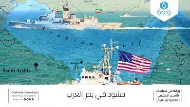Photo of حشود في بحر العرب
