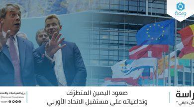 Photo of صعود اليمين المتطرف وتداعياته على مستقبل الاتحاد الأوربي