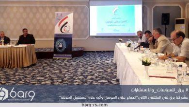 "Photo of مشاركة برق في ملتقى ""الصراع على الموصل وأثره على مستقبل المدينة"""