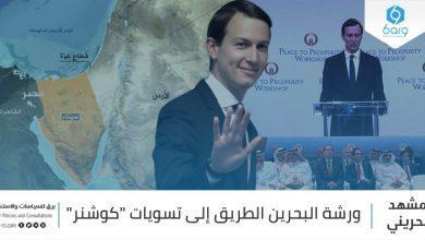 "Photo of المشهد البحريني: ورشة البحرين الطريق إلى تسويات ""كوشنر"""
