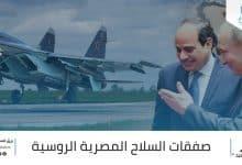 Photo of صفقات السلاح المصرية الروسية