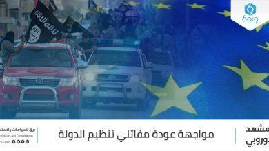 Photo of المشهد الأوروبي: مواجهة عودة مقاتلي تنظيم الدولة