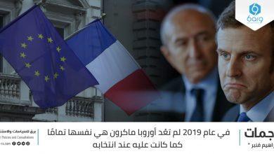 Photo of في عام ٢٠١٩ لم تعُد أوروبا ماكرون هي نفسها تمامًا كما كانت عليه عند انتخابه