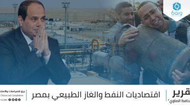 Photo of اقتصاديات النفط والغاز الطبيعي في مصر