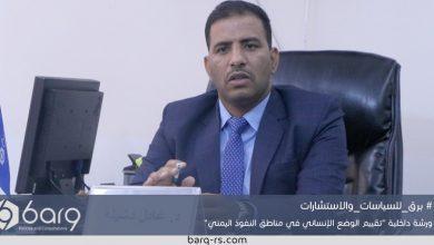 "Photo of ورشة داخلية ""تقييم الوضع الإنساني في مناطق النفوذ اليمني"""