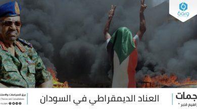 Photo of العنادُ الديمقراطيُّ في السودان