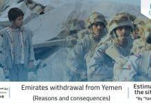 Photo of Emirates withdrawal from Yemen