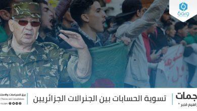 Photo of تسوية الحسابات بين الجنرالات الجزائريين
