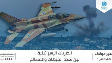 Photo of الضربات الإسرائيلية بين تعدد الجبهات والمصالح
