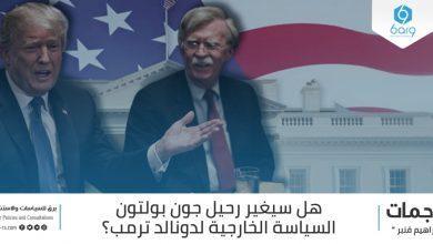 Photo of هل سيغير رحيل جون بولتون السياسة الخارجية لدونالد ترمب؟