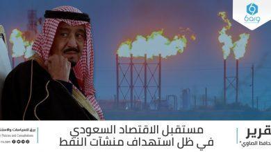 Photo of مستقبل الاقتصاد السُّعودي  في ظلِّ استهداف منشآت النفط
