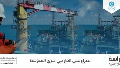 Photo of الصِّراع على الغاز في شرق المتوسط