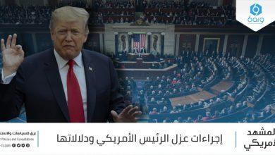 Photo of إجراءات عزل الرئيس الأمريكي ودلالاتها