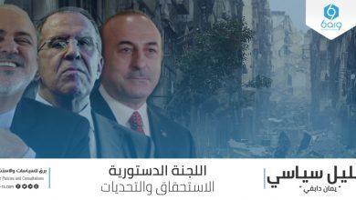Photo of اللَّجنة الدستورية، الاستحقاق والتحديات