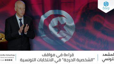 """Photo of قراءة في مواقف """"الشخصية الحرجة"""" في الانتخابات التونسية"""