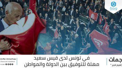 """Photo of في تونس، لدى قيس سعيد """"مهلة للتوفيق بين الدولة والمواطن"""""""