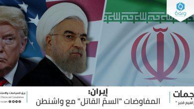 "Photo of إيران: المفاوضات ""السمّ القاتل"" مع واشنطن"
