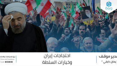 Photo of الاحتجاجات في إيران وخيارات السلطة