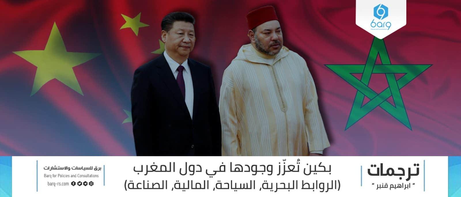Photo of بكين تُعزّز وجودها في دول المغرب