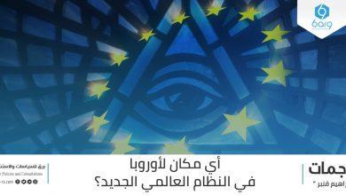 Photo of أي مكان لأوروبا في النظام العالمي الجديد؟