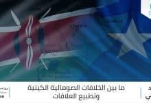 Photo of بين الخلافات الصومالية الكينية وتطبيع العلاقات