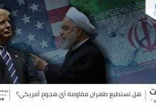 Photo of هل تستطيع طهران مقاومة أيّ هجومٍ أمريكي؟